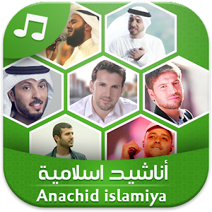anachid islamia mp3
