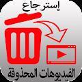 App استرجاع الفيديوهات المحذوفة APK for Kindle