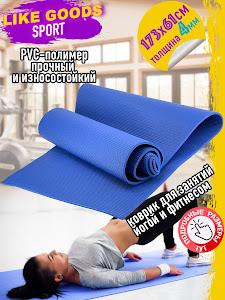 Коврик для йоги,GD-11681