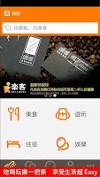 Screenshot of 樂客玩樂