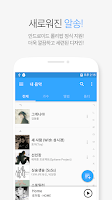 Screenshot of ALSong - Music Player & Lyrics