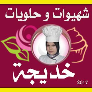 Halawiyat и сладости Хадиджа