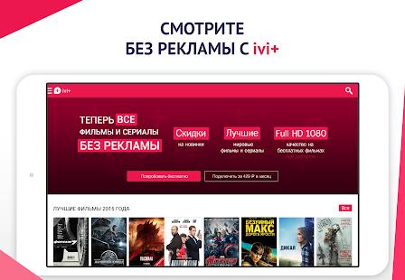 Free ivi — фильмы и сериалы в HD APK for Windows 8