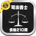 司法書士試験分野別_債権_過去問題210問と解説アプリ