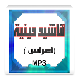 Download اناشيد اسلامية مغربية For PC Windows and Mac