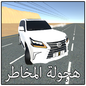Download هجولة المخاطر for PC - Free Racing Game for PC