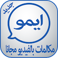 App ايمو مكالمات بالفيديو مجانا APK for Kindle