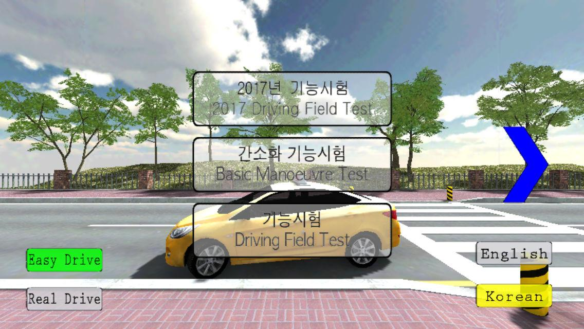 운전면허 기능시험 이미지[6]