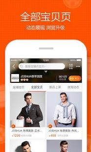 Free 淘宝 APK for Windows 8
