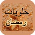 حلويات رمضان (بدون انترنت) APK for Bluestacks