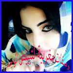 وصفات مغربية لتبييض الوجه Icon