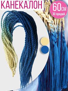 Канекалоновые пряди, 30 прядей, бежевый-синий