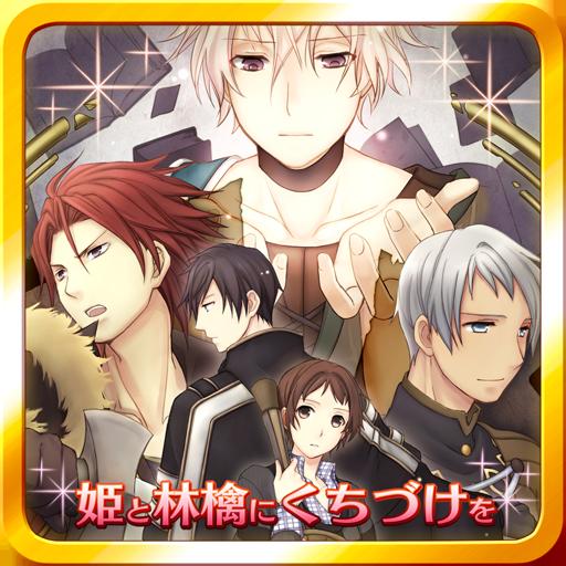 姫と林檎にくちづけを (game)