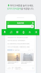 Free 네이버 - NAVER APK for Windows 8