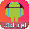 App تعريب الجهاز بالكامل 2016 APK for Kindle