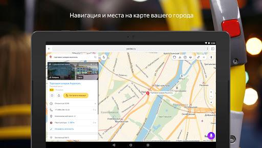 Yandex screenshot 13