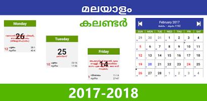 2018 February Calendar Kerala – 2018 January Calendar