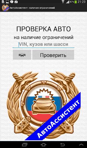 АвтоАссистент screenshot 13