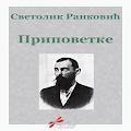 Android aplikacija Pripovetke Svetolika Rankovića
