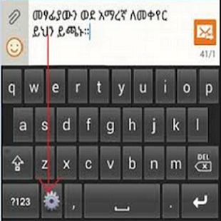 Amharic Keyboard - AddisKey