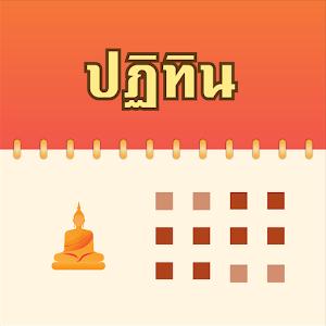 Thai Buddhist Calendar Online PC (Windows / MAC)