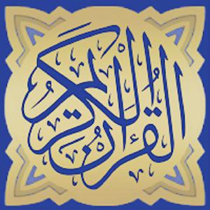 Cover art Quran 7m golden
