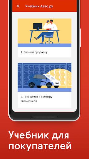 Авто.ру: купить и продать авто screenshot 3