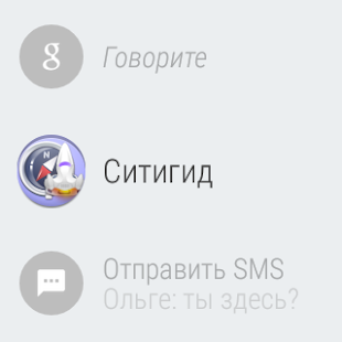 Запуск CityGuide (AndroidWear)