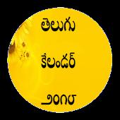 Telugu Calendar 2018 with Beautiful Navigation UI