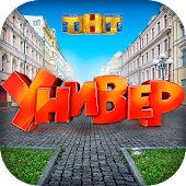 Game Универ APK for Windows Phone