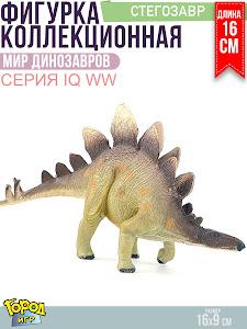 "Игрушка-фигурка серии ""Город Игр"", динозавр стегозавр"