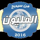 من سيربح المليون - 2016