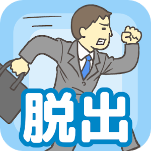 Download 会社バックれる! - 脱出ゲーム for Android - Free Casual Game for Android