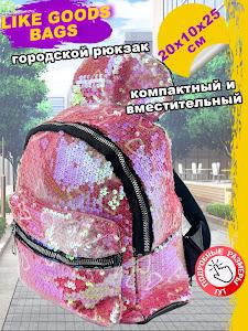 """Рюкзак серии """"Like Goods"""", D0002/11410"""