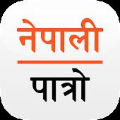 Nepali Patro APK for Bluestacks