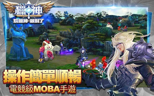 Free 獵神-MOBA APK for Windows 8