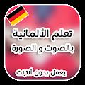 App تعلم الألمانية بدون انترنت APK for Kindle