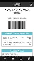 Screenshot of マツモトキヨシ公式アプリ
