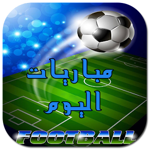Download مباريات اليوم For PC Windows and Mac