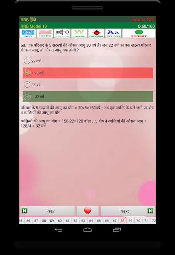 RRB Model Tests (Hindi) - screenshot