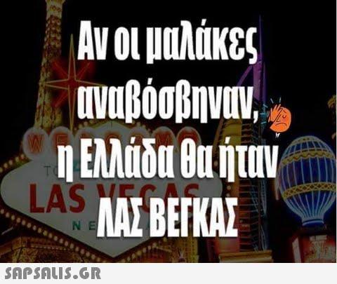 Αν οι μαλάκες Ελλάδα ου ήταν ΛΑΣ ΒΕΓΚΑΣ SAPSAIS.Gr