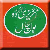 App English Urdu Conversation APK for Kindle