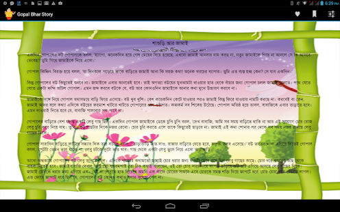 Gopal Bhar Story - screenshot