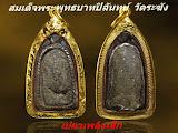 สมเด็จพระพุทธบาทปิลันทน์ พิมพ์เปลวเพลิงเล็ก วัดระฆังโฆสิตาราม กทม.เลี่ยมทอง