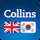Collins Korean<>English Dictionary