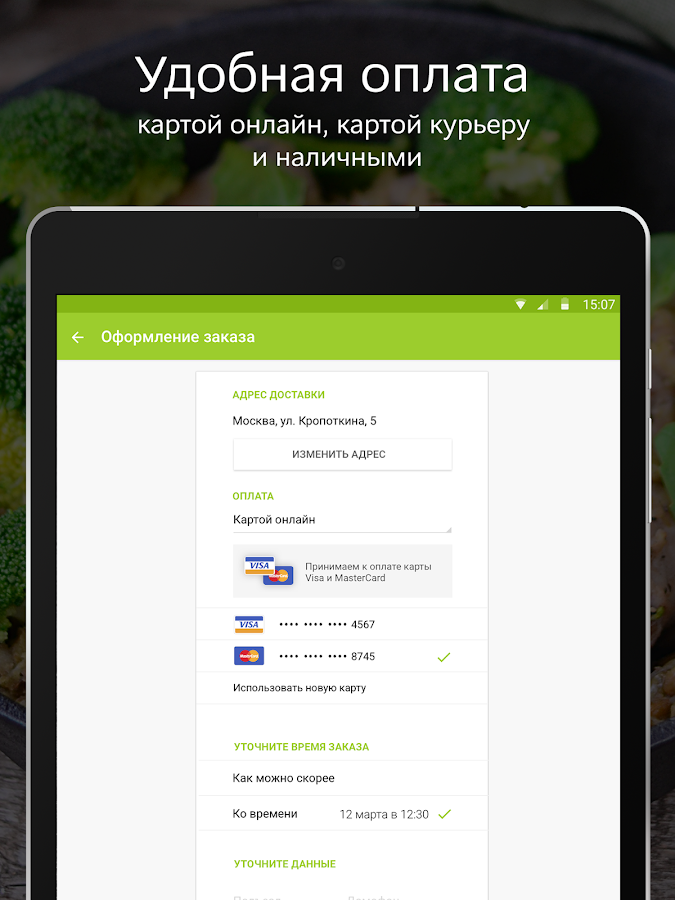 Delivery Club — доставка еды Screenshot 10