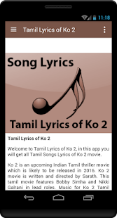 Tamil Lyrics of Ko 2 - screenshot