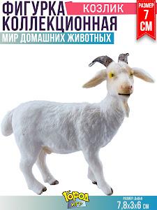 "Игрушка-фигурка серии ""Город Игр"", козленок M2"