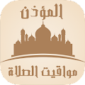 APK App Athan Salat : Prayer Times for BB, BlackBerry