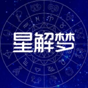 星解梦 For PC / Windows 7/8/10 / Mac – Free Download